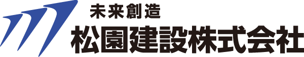 松園建設株式会社
