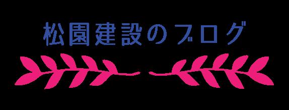 松園建設のブログ